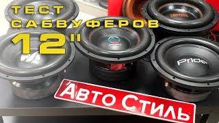 ТОП сабвуферы до 10 тысяч рублей. Обзор и тест