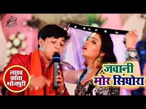 काँहे धरेला जवानी मोर सिंघोरा में - Akash Mishra का Live Chaita Video SOng 2018