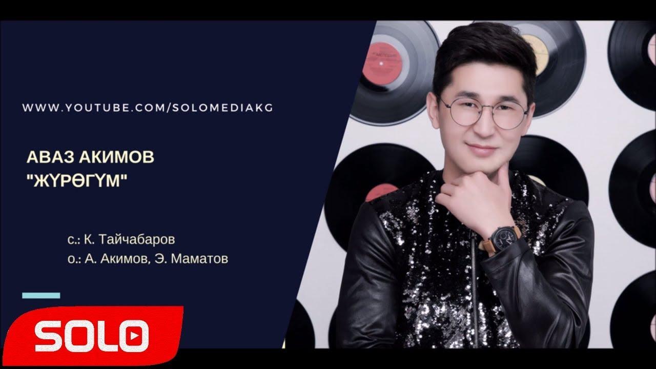 Аваз Акимов - Журогум / Жаны клип 2018