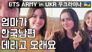 I met BTS fan ARMY at a Korean language institute in Ukraine.