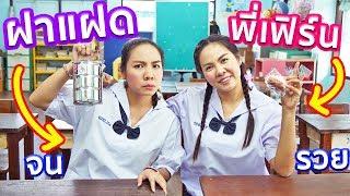 นักเรียนฝาแฝด!!! ที่ฐานะแตกต่างกันมาก | พี่เฟิร์น 108Life Twin Student