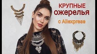 СТИЛЬНАЯ БИЖУТЕРИЯ с Aliexpress №5! Крупные ВЕЧЕРНИЕ ОЖЕРЕЛЬЯ 2018