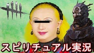 デッドバイデイライトオネエ女帝・美輪明宏さんふうに実況していくわよ...