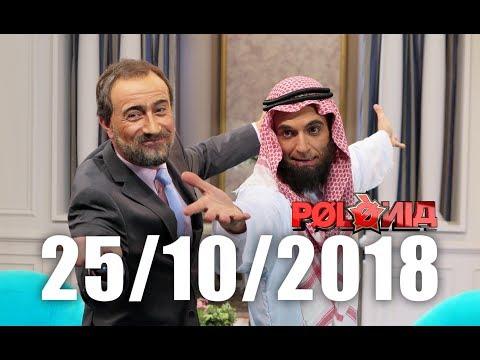 Polònia - 25/10/2018