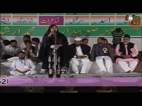 Isha Naaz [HD] Govandi Mushaira,...
