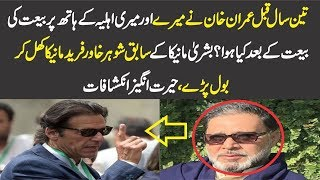 Ex Husband Of Bushra bb Response On Imran Khan