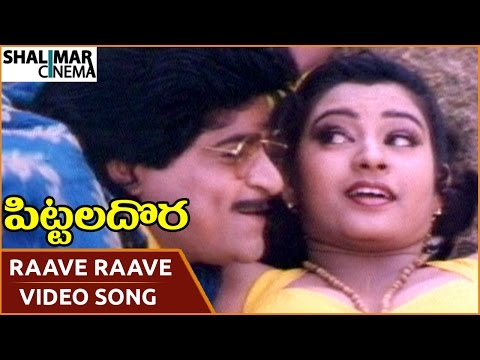 Pittala Dora Movie || Raave Raave Video Song || Ali, Indraja || Shalimarcinema