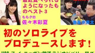 ももクロ佐々木彩夏「初ソロライブプロデュースします」ラ HD.