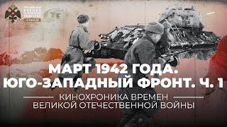 Март 1942-го. Юго-Западный фронт. Часть 1