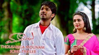 Vaanavillu Movie || Tholisariga Mounam Song Trailer || Latest Telugu Movie