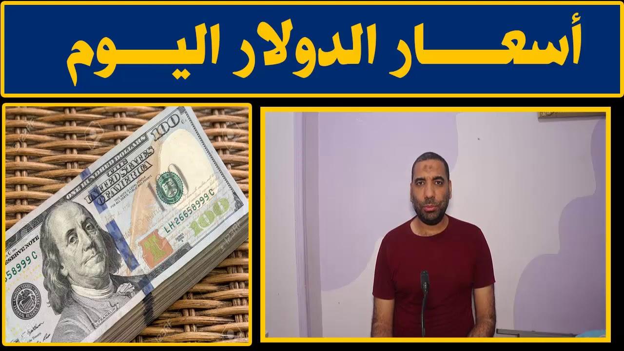 اسعار الدولار اليوم الثلاثاء 22-10-2019 في السوق السوداء في مصر