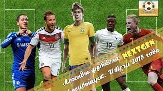 Легенды Футбола NextGen - Спецвыпуск: Итоги 2015 года