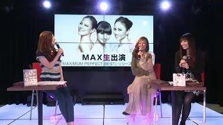 2月9日(火)ニコニコ生放送 『ベストアルバム『MAXIMUM PERFECT BEST』...