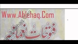 Ansar Raza Deobandi Ulama Key Usool Aur Maulana Nanotwi