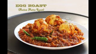 നടൻ മടട റസററ  Egg roast recipe