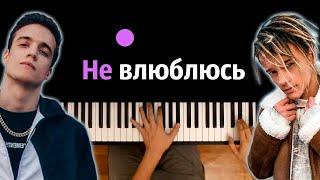 RUS & ЕГОР ШИП - Не влюблюсь ● караоке | PIANO_KARAOKE ● ᴴᴰ + НОТЫ & MIDI cмотреть видео онлайн бесплатно в высоком качестве - HDVIDEO
