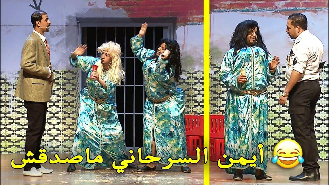 comedy-show-ciloune-العصابة-و-سكيزو-حقيقة-أغنية-السيرفيط-لأيمن-السرحاني