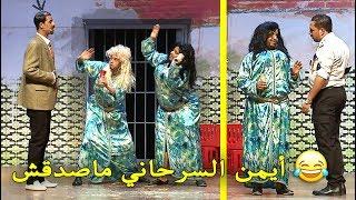 Comedy show - Ciloune   العصابة و سكيزو 😂 حقيقة أغنية السيرفيط لأيمن السرحاني