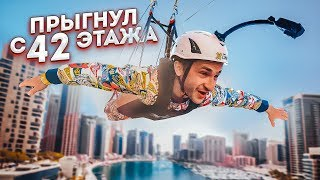 ААА!!! я ПРЫГНУЛ с 42 этажа и ВЫЖИЛ)))