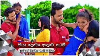 හැමෝගෙම ආදරය දිනාගත් මිනායා | Kiya Denna Adare Tharam | Sirasa TV Thumbnail