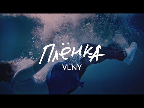 Смотреть клип Vlny - Плёнка