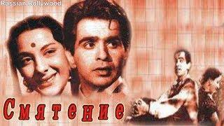 Классика Индийского кино Смятение (Переполох) (1951)