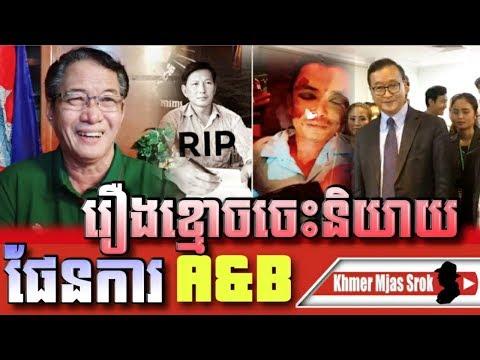 ផែនការ A&B របស់ សម រង្ស៊ី គឺជារឿងពិត _ Khan Sovan Exposes Sam Rainsy A&B Plans is a Reality - 동영상