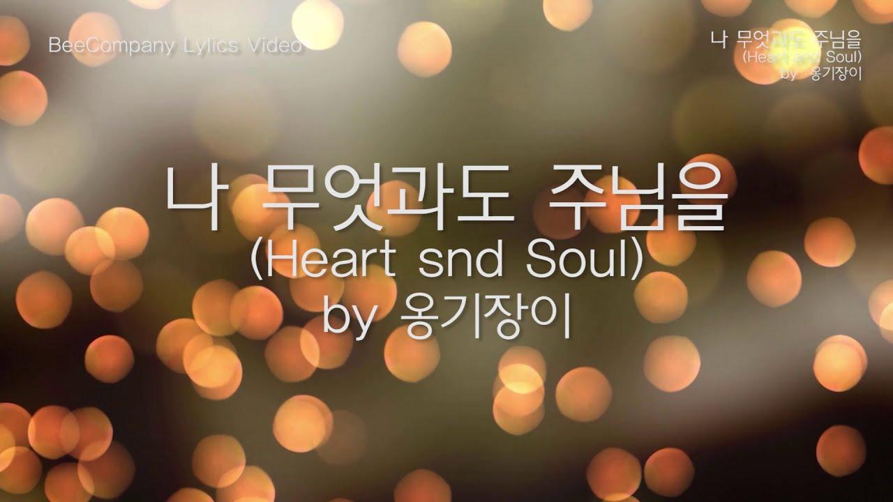 [가사비디오] 나 무엇과도 주님을Heart and Soul  by 옹기장이