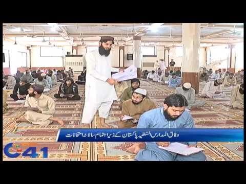 Wafaq Ul Madaris Al Salafia annual exams starts