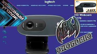 Обзор и тест веб-камеры Logitech C270