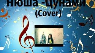 Нюша - Цунами(cover)