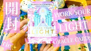 💖開封動画💖WORK YOUR LIGHT ORACLE CARDS💖✨
