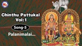 Palanimalai - Chinthu Pattukal (Vol-1)