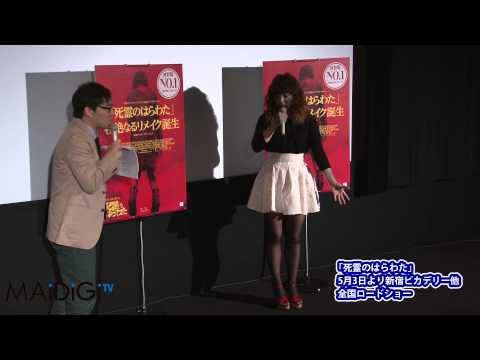 元AKB48・SDN48 野呂佳代、死霊メークで登場!「死霊のはらわた」2