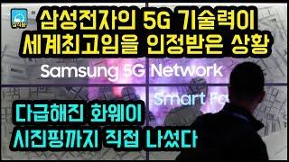 삼성전자의 5G기술력이 세계최고임을 인정받은 상황 / 다급해진 화웨이 시진핑까지 직접 나섰다 [잡식왕]