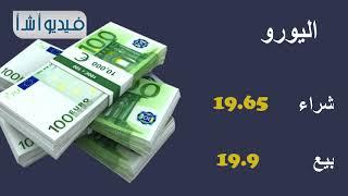 اسعار العملات اليوم الأثنين 18 فبراير