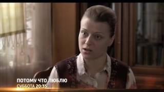 Потому что люблю - русский трейлер (2015).