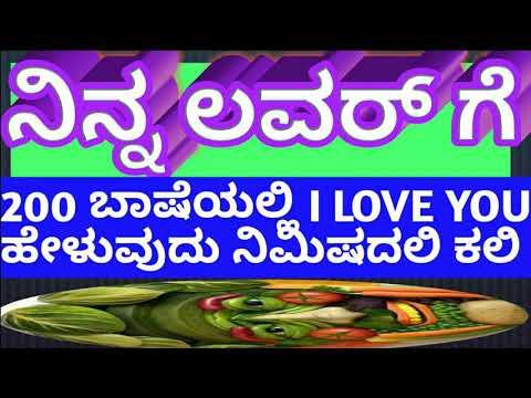 I love you in kannada language pronunciation