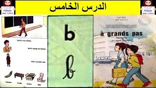 الدرس 5: من سلسلة à grand pas لتعليم القراءة بالفرنسية للمبتدئين