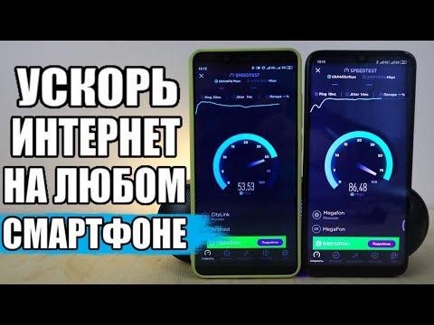 КАК УСКОРИТЬ ИНТЕРНЕТ На Любом Смартфоне, 3G Пушка Не Нужна!