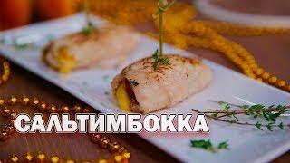 САЛЬТИМБОККА. Как вкусно приготовить куриное филе