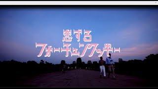 恋するフォーチュンクッキー カンボジア Ver./AKB48 Cambodia version
