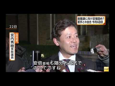 【ミヤウチューブ】安倍首相と公邸で会食した後、インタビューを受けました。