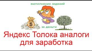 Яндекс-Толока! 2-5$ в день не напрягаясь!!!