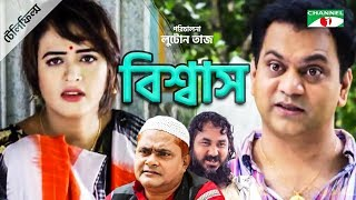 Bishwas | Bangla Natok | Mir Sabbir | Ahona | Sohel Khan | Lotun Taj | Channel i Tv