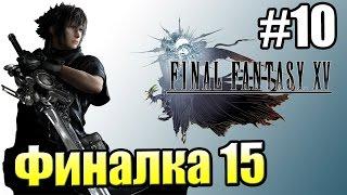 Final Fantasy 15 PS4 прохождение 10 — Битва с Титаном