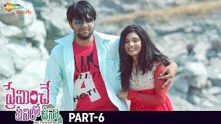 Preminche Panilo Vunna Telugu Full Movie | Raghuram Dronavajjala | Bindu | Part 6 | Shemaroo Telugu