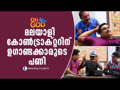 OMG! Malayali contractor gets fooled by Ugandans | Funny Video | Oh My God