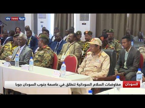 مفاوضات السلام السودانية تنطلق في عاصمة جنوب السودان جوبا  - نشر قبل 11 ساعة