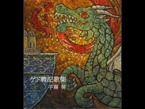 Tales From The Earthsea Songbook ゲド戦記歌集 手嶌葵 [Full Album] 「全片」